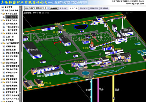 三维工程设计软件|三维数字化矿山|基建矿井集团化
