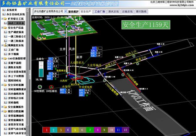 """选择了""""矿井安全生产综合管理三维可视化信息系统"""""""